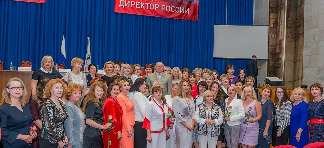 XV Региональная Конференция «Женщина-Лидер. XXI век»