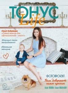 Новый номер журнала Тонус LIFE выпуск 10