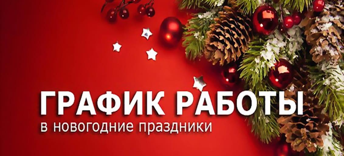 График работы сети медицинских клиник «Тонус» в новогодние праздники!
