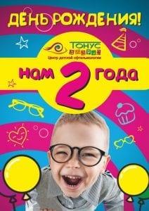 центру детской офтальмологии Тонус АМАРИС 2 года