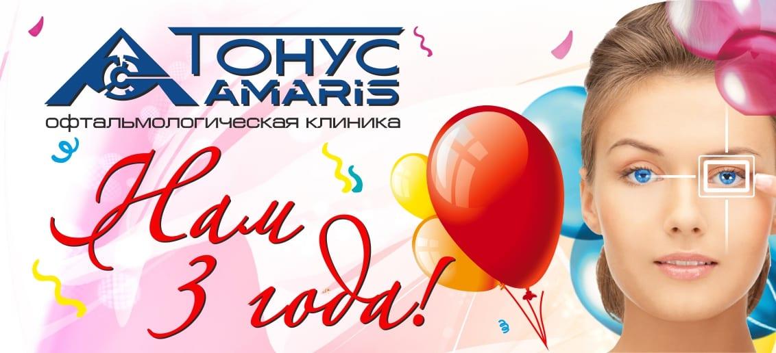 3 года со дня открытия офтальмологической клиники «Тонус АМАРИС» на ул. Коминтерна!