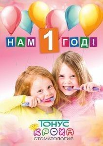 Детской стоматологии Тонус КРОХА 1 год