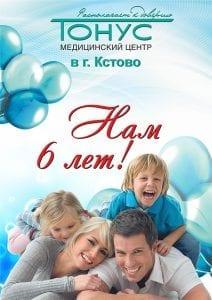 Медицинскому центру Тонус в г. Кстово – 6 лет