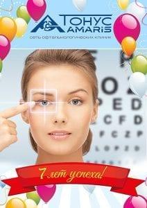 7 лет офтальмологической клинике Тонус АМАРИС