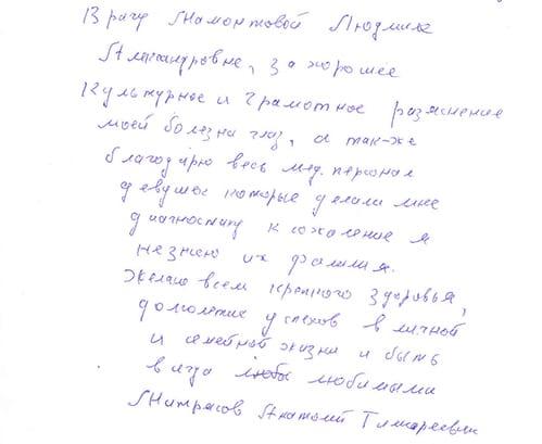 Отзыв о клинике Тонус АМАРИС
