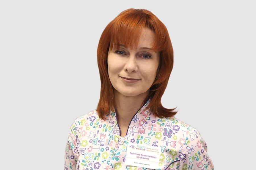Щербакова Светлана Валентиновна