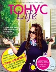 Свежий номер журнала ТОНУС Life