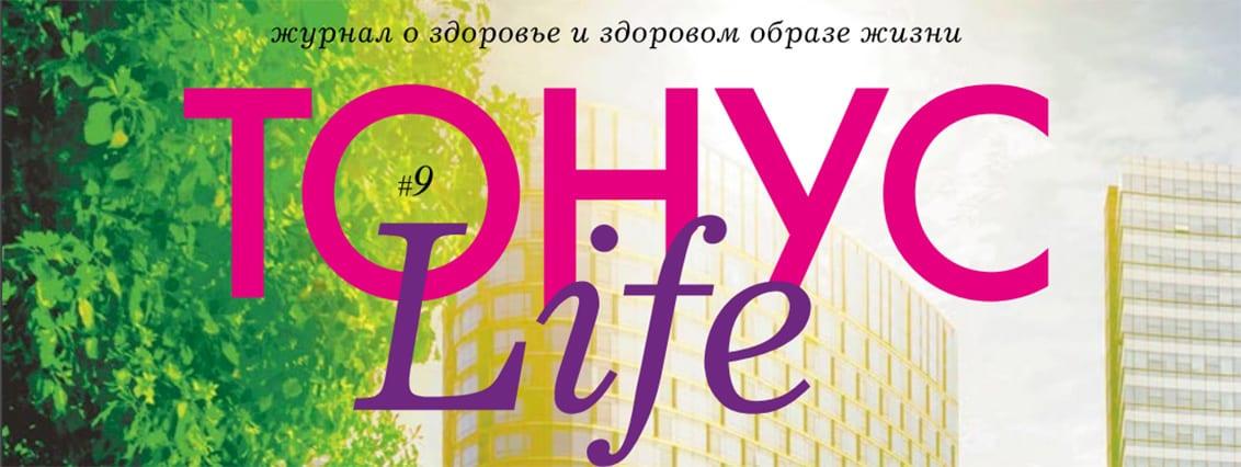 Свежий номер журнала «ТОНУС Life» уже в клиниках!