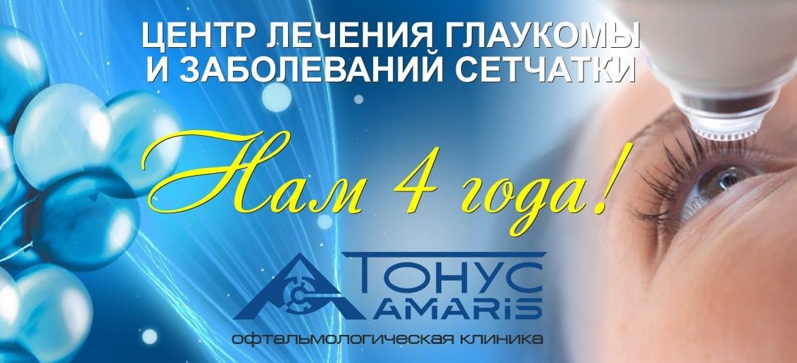 15 ноября Центру лечения глаукомы и заболеваний сетчатки «Тонус АМАРИС» 4 года!