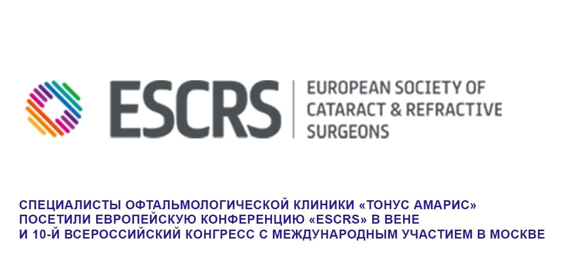 В начале осени специалисты офтальмологической клиники «Тонус АМАРИС» посетили Европейскую конференцию «ESCRS» в Вене и 10-й Всероссийский конгресс с международным участием в Москве.