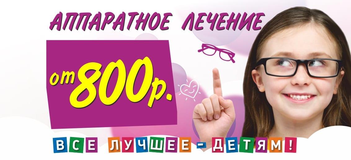 Аппаратное лечение зрения всего от 800 рублей!