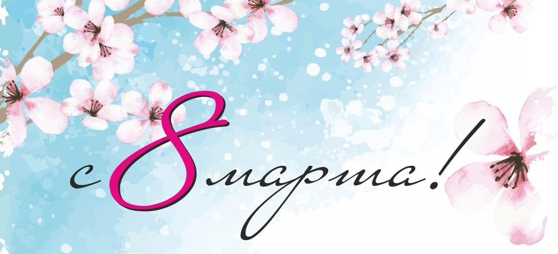 Дорогие женщины! Поздравляем Вас с 8 марта!