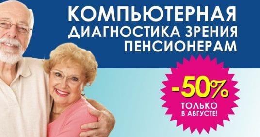До конца августа первичная компьютерная диагностика зрения пенсионерам со скидкой 50%! Отличное зрение в любом возрасте!