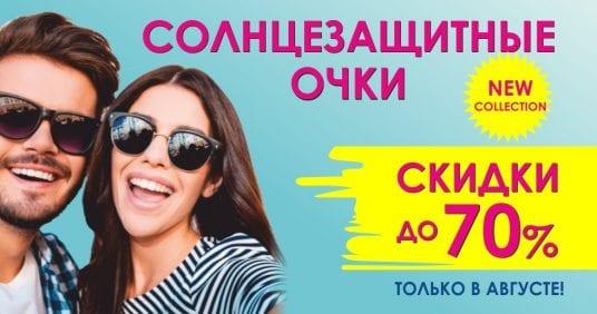 До конца августа! В салоне оптики «Тонус АМАРИС» новая коллекция солнцезащитных очков со скидками до 70%!