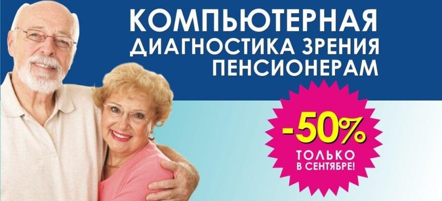 До конца сентября первичная компьютерная диагностика зрения пенсионерам со скидкой 50%! Отличное зрение в любом возрасте!