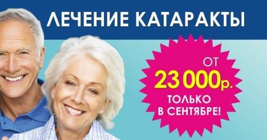С 1 по 30 сентября действует специальное предложение – лечение катаракты от 23 000 рублей!