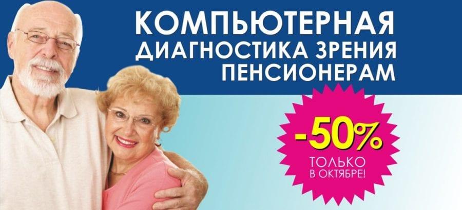 До конца октября первичная компьютерная диагностика зрения пенсионерам со скидкой 50%! Отличное зрение в любом возрасте!
