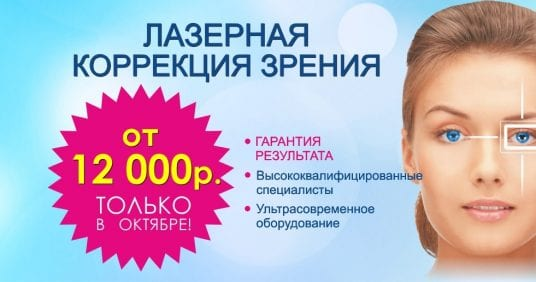 Только в октябре! Лазерная коррекция зрения от 12 000 рублей! Забудьте про очки и линзы!