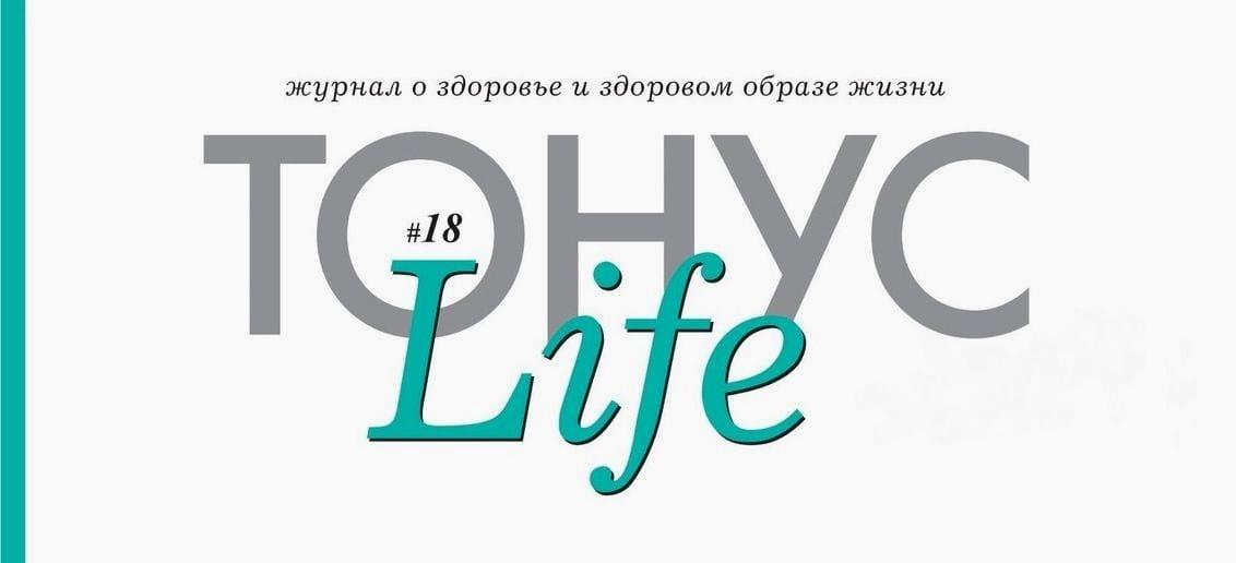 Новый номер журнала «ТОНУС LIFE» в клиниках!