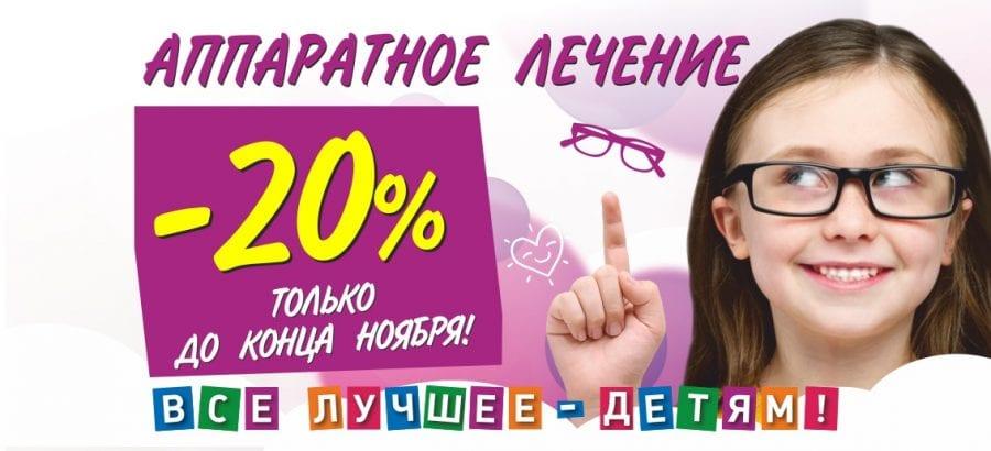 Только до конца ноября! Аппаратное лечение зрения детям со скидкой 20%!