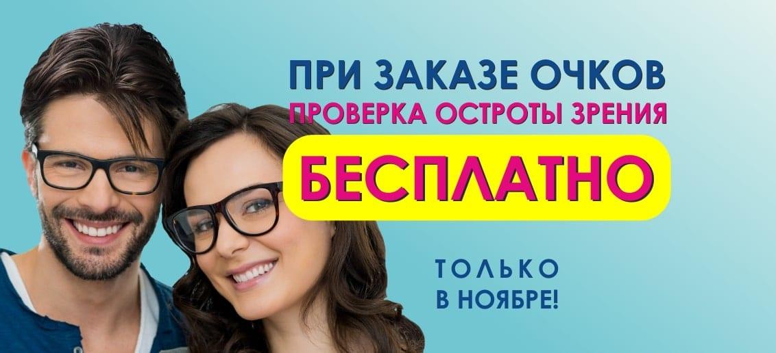 Акция продолжается! До конца ноября при заказе очков - проверка остроты зрения БЕСПЛАТНО!