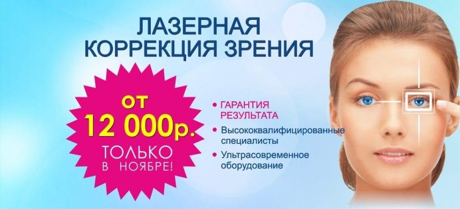 Только в ноябре! Лазерная коррекция зрения от 12 000 рублей! Забудьте про очки и линзы!