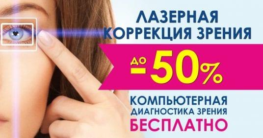 Уникальное предложение! Только до 30 ноября! Лазерная коррекция зрения со скидкой до 50% + компьютерная диагностика зрения бесплатно.