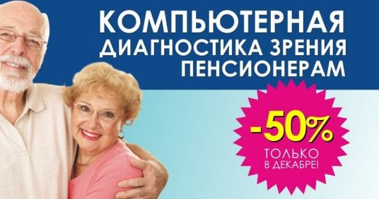 До конца декабря первичная компьютерная диагностика зрения пенсионерам со скидкой 50%! Отличное зрение в любом возрасте!