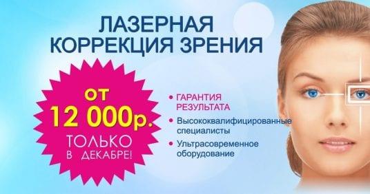 Только в декабре! Лазерная коррекция зрения от 12 000 рублей! Забудьте про очки и линзы!