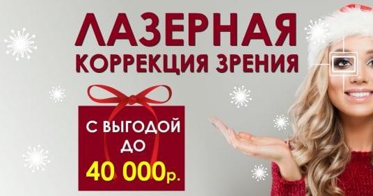 Настало время новогодних подарков! Лазерная коррекция зрения с выгодой до 40 000 рублей до конца января!