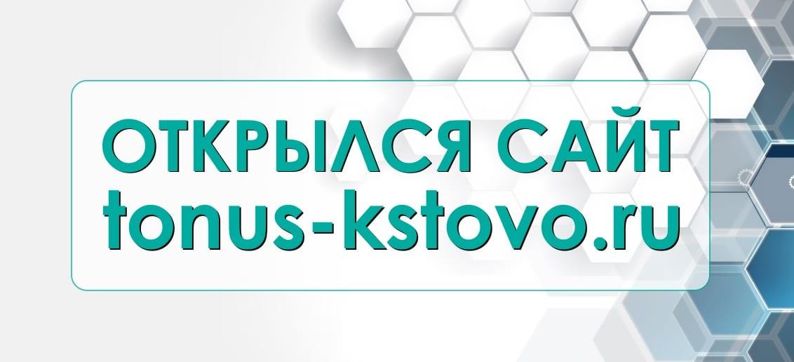 У медицинских центров «Тонус» в городе Кстово появился свой сайт!