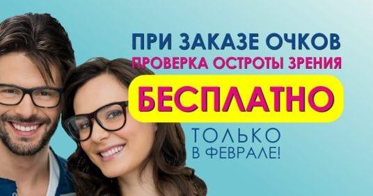 Акция продолжается! При заказе очков - проверка остроты зрения БЕСПЛАТНО до конца февраля!