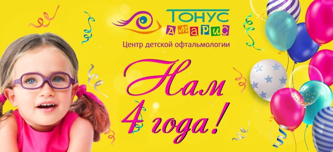 Центру детской офтальмологии «Тонус АМАРИС» исполнилось 4 года!