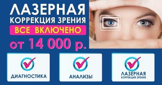Лазерная коррекция зрения от 14 000 рублей! ВСЕ ВКЛЮЧЕНО - диагностика + анализы + операция! Только в феврале!
