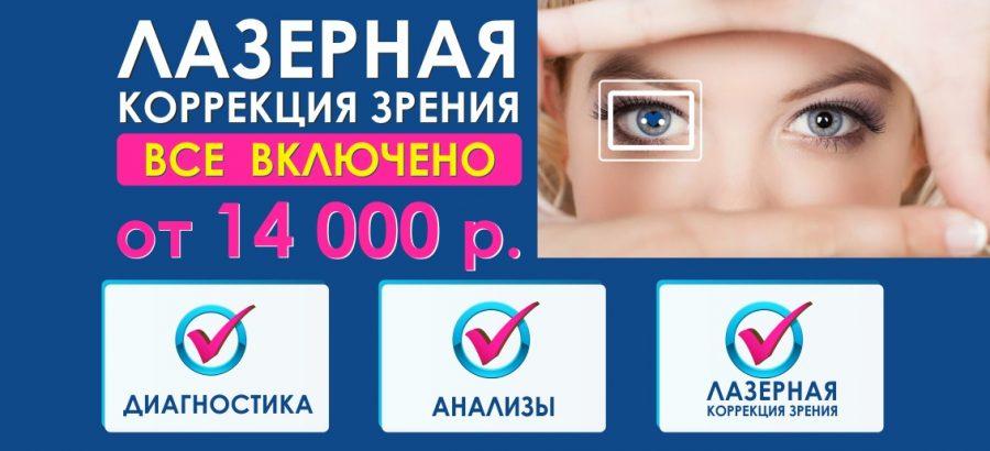Лазерная коррекция зрения от 14 000 рублей до конца апреля! ВСЕ ВКЛЮЧЕНО – диагностика + анализы + операция!