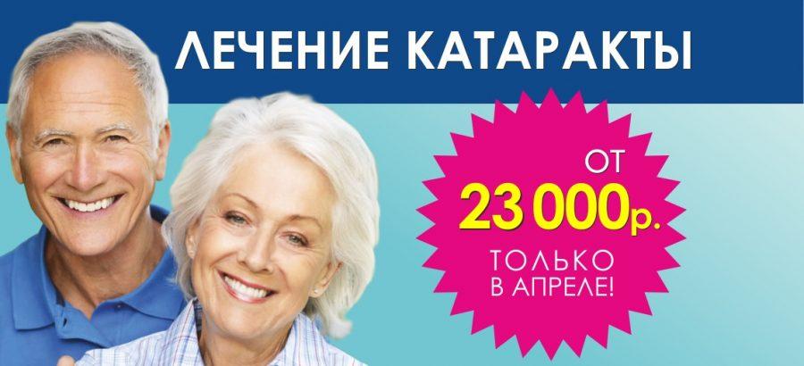 Супервыгодное предложение: лечение катаракты от 23 000 рублей до конца апреля!