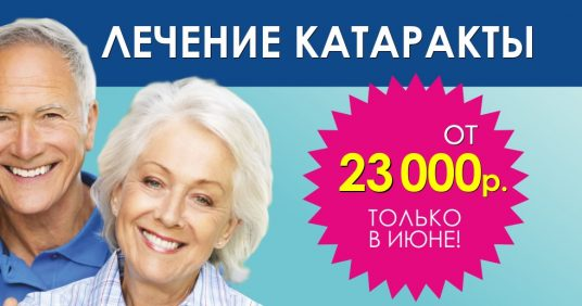 Супервыгодное предложение: лечение катаракты от 23 000 рублей до конца июня!