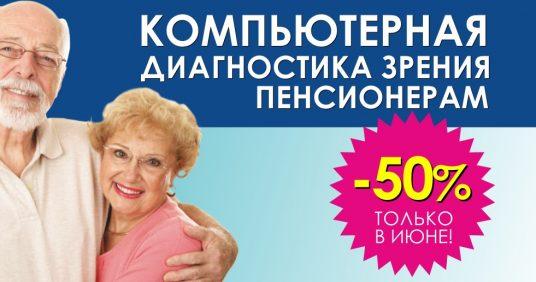 Первичная компьютерная диагностика зрения пенсионерам со скидкой 50% до конца июня!