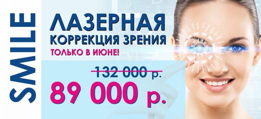Лазерная коррекция зрения ReLEx SMILE всего за 89 000 рублей до конца июня! ВСЕ ВКЛЮЧЕНО – диагностика + анализы + операция!