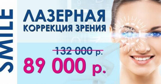 Лазерная коррекция зрения ReLEx SMILE всего за 89 000 рублей до конца июля! ВСЕ ВКЛЮЧЕНО - диагностика + анализы + операция!
