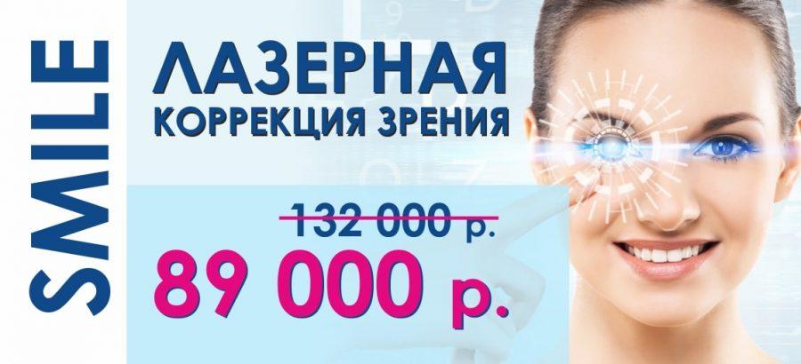 Лазерная коррекция зрения ReLEx SMILE всего за 89 000 рублей до конца июля! ВСЕ ВКЛЮЧЕНО – диагностика + анализы + операция!