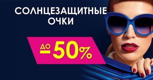 Солнцезащитные очки со скидками до 50% до конца июля!