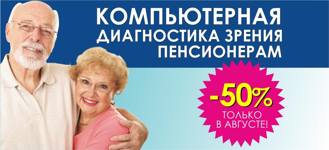 Первичная компьютерная диагностика зрения пенсионерам со скидкой 50% до конца августа!