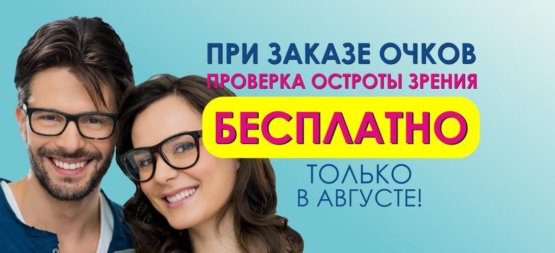 При заказе очков - проверка остроты зрения БЕСПЛАТНО! Акция действует до конца августа!
