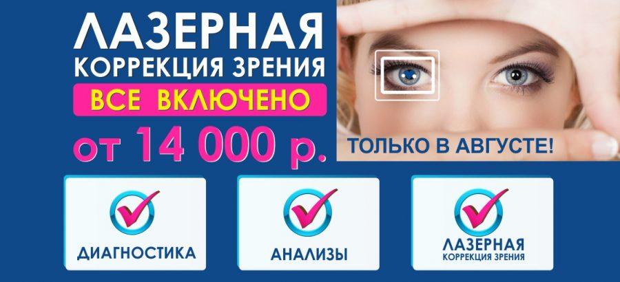Лазерная коррекция зрения от 14 000 рублей до конца августа! ВСЕ ВКЛЮЧЕНО – диагностика + анализы + операция!