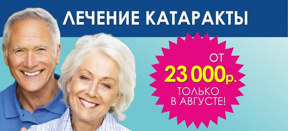 Супервыгодное предложение: лечение катаракты от 23 000 рублей до конца августа!