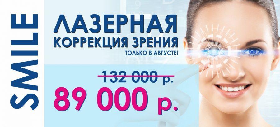 Лазерная коррекция зрения ReLEx SMILE всего за 89 000 рублей до конца августа! ВСЕ ВКЛЮЧЕНО – диагностика + анализы + операция!