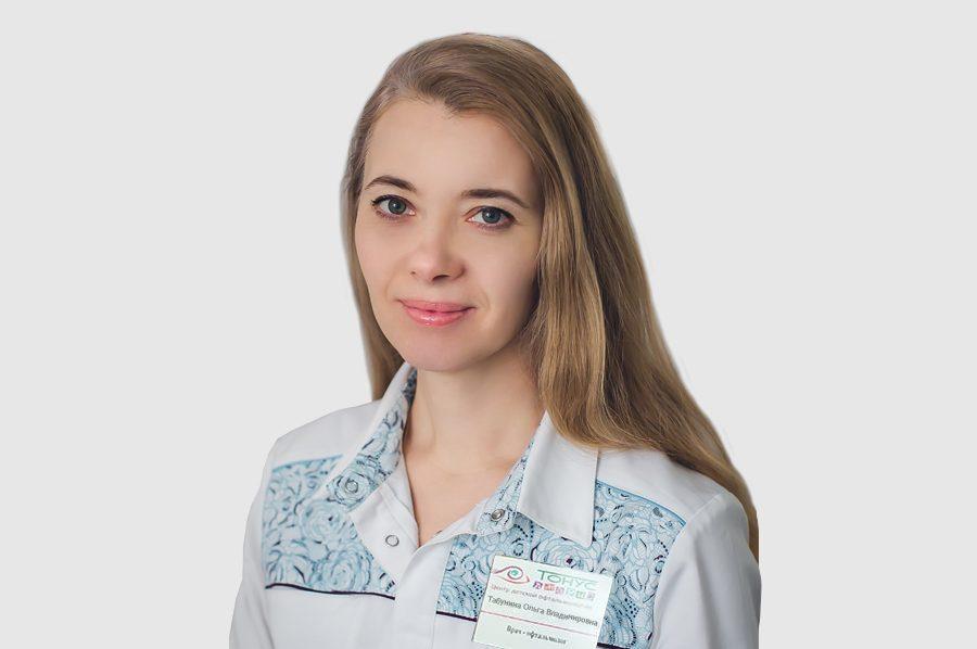 Табунина Ольга Владимировна
