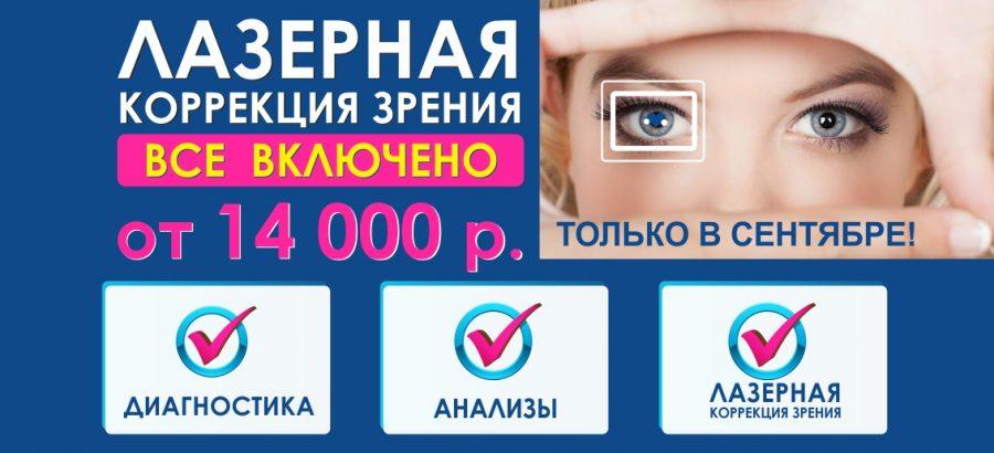 Лазерная коррекция зрения от 14 000 рублей до конца сентября! ВСЕ ВКЛЮЧЕНО – диагностика + анализы + операция!