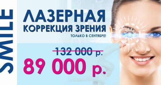 Лазерная коррекция зрения ReLEx SMILE всего за 89 000 рублей до конца сентября! ВСЕ ВКЛЮЧЕНО - диагностика + анализы + операция!